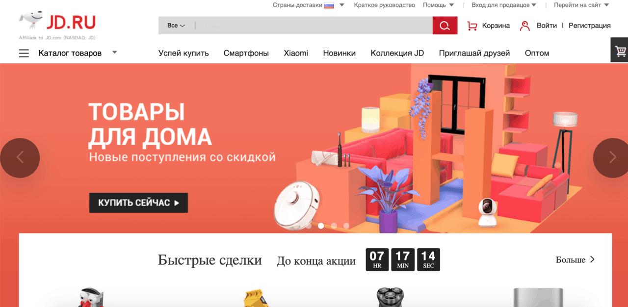 Рейтинг лучших дешевых китайских интернет-магазинов: Aliexpress и др. в 2021 - JD.ru - фото