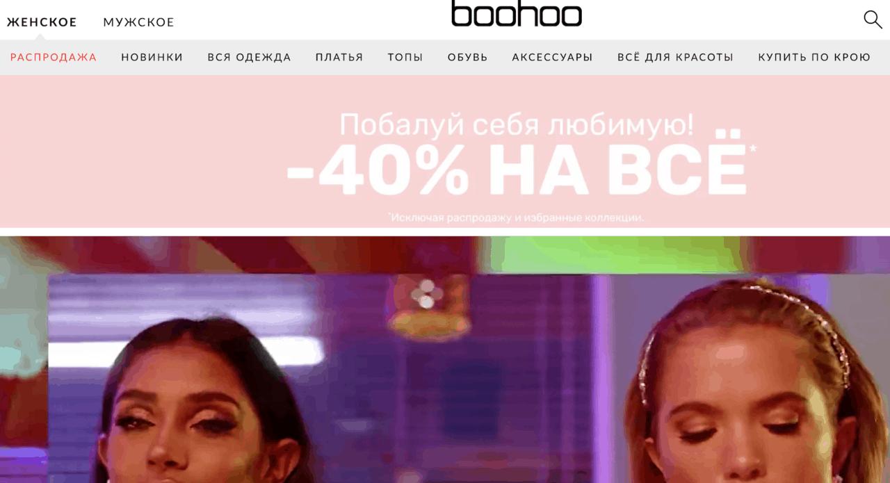 Рейтинг лучших зарубежных интернет-магазинов одежды с доставкой в Россию - Boohoo - фото