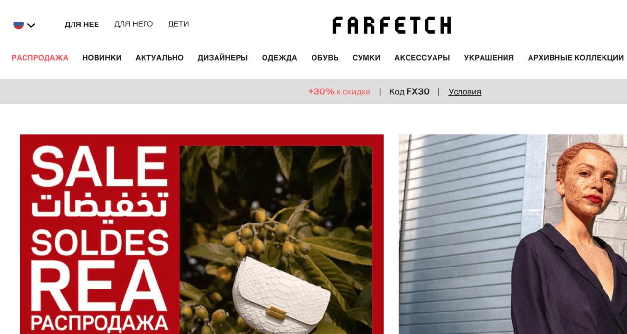 Рейтинг лучших зарубежных интернет-магазинов одежды с доставкой в Россию - Farfetch - фото
