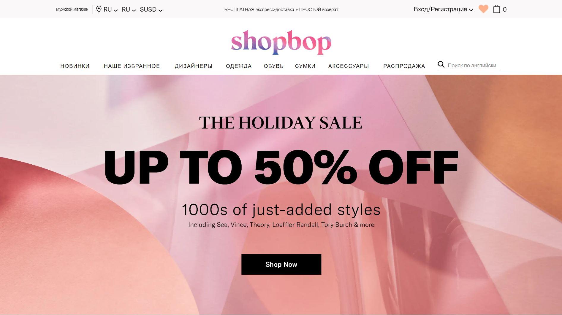 Рейтинг лучших зарубежных интернет-магазинов одежды с доставкой в Россию 2021 - Shopbop - фото