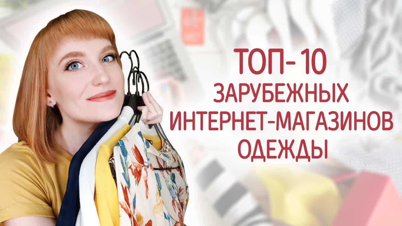 зарубежные сайты парфюмерии с доставкой в россию
