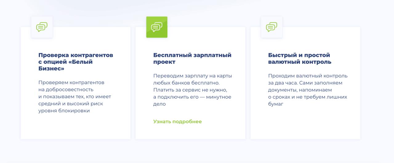 РКО в Модульбанке: тарифы для ИП и ООО, преимущества
