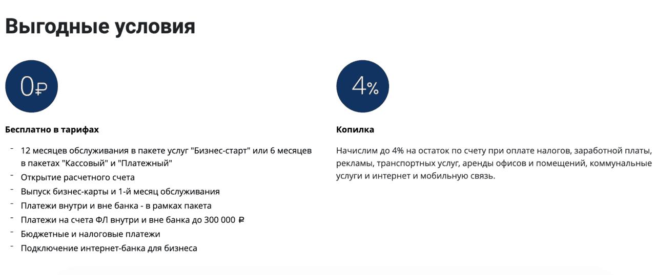 РКО в Уралсиб банке: тарифы для ИП и ООО, как открыть счет, отзывы