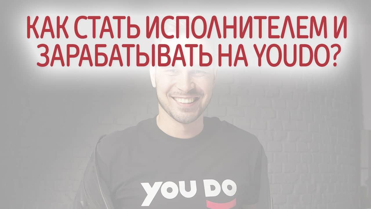 Как стать исполнителем и зарабатывать на YouDo?