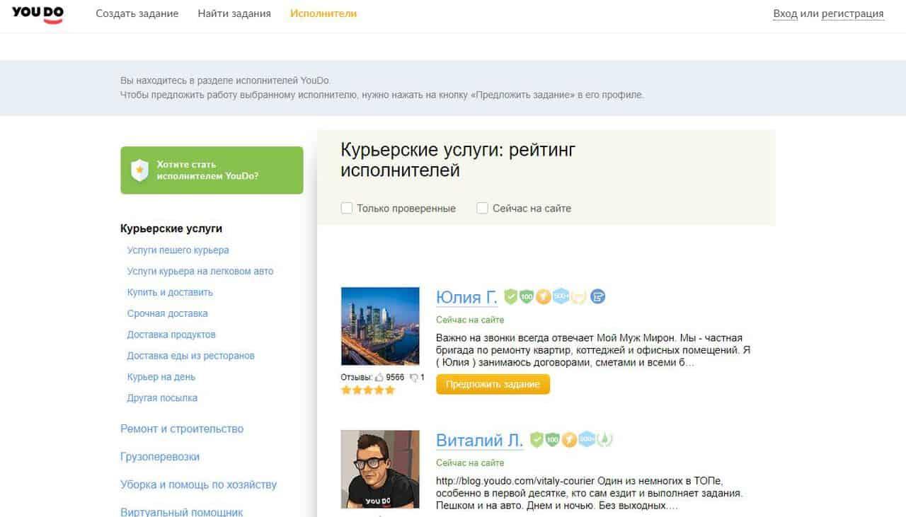 Как устроен сервис YouDo? Как зарегистрироваться, плюсы и минусы сервиса
