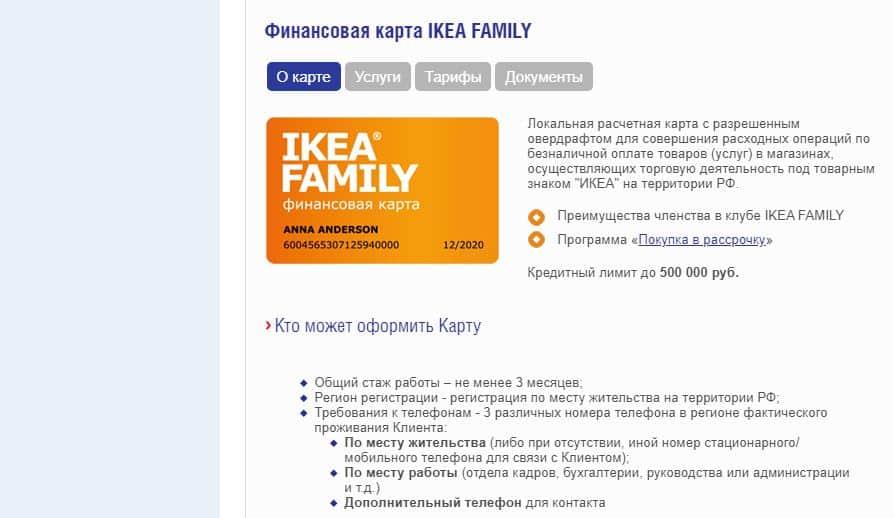 Карта ИКЕА Фэмили (Ikea Family): что дает, как получить?