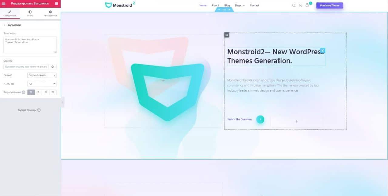 Как самостоятельно создать сайт на базе готовых шаблонов с помощью сервиса TemplateMonster?