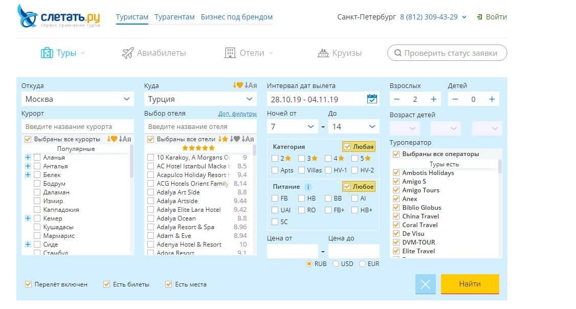 Как выбрать и купить тур, круиз и авиабилет на Слетать.ру, а также забронировать отель?