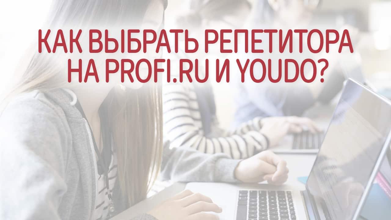 Как найти и выбрать хорошего репетитора на ПРОФИ.РУ и ЮДУ?