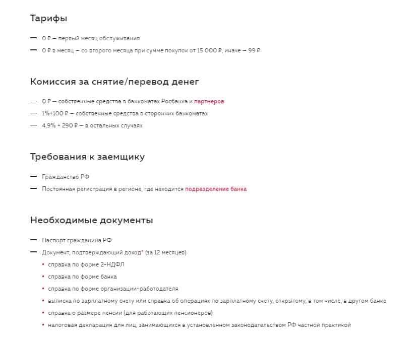 Кредитная карта от Росбанка #120подНоль: условия, плюсы и минусы, отзывы