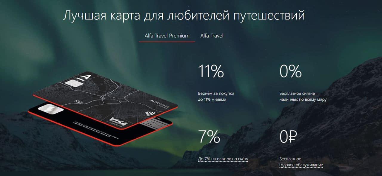 Лучшие карты для покупок за границей. Какую банковскую карту оформить для путешествий? - Alfa Travel - фото