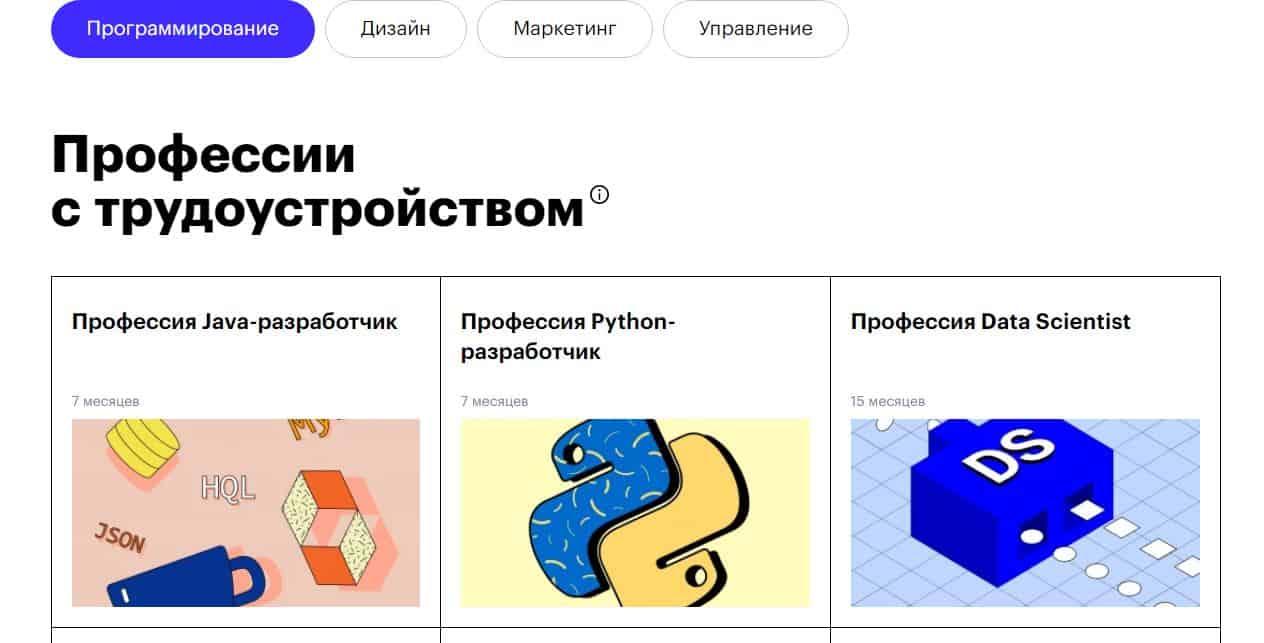 Лучшие онлайн курсы программирования, рейтинг школ 2021 - SkillBox - фото