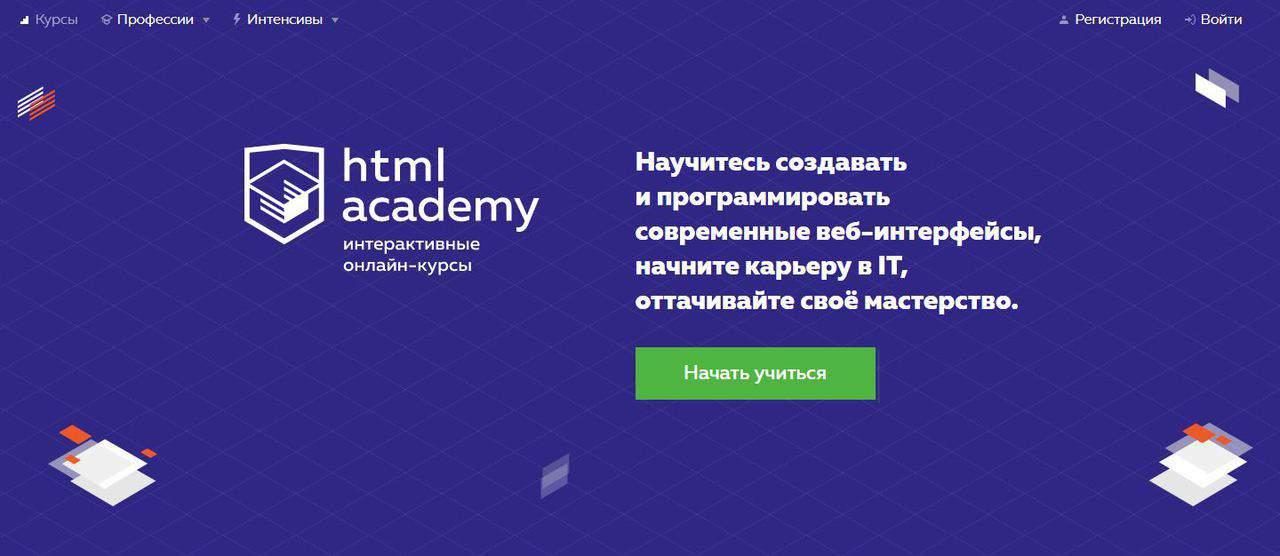 Лучшие сайты для изучения программирования 2020. Где пройти курсы по Python, Javascript и PHP? - HTML Academy - фото
