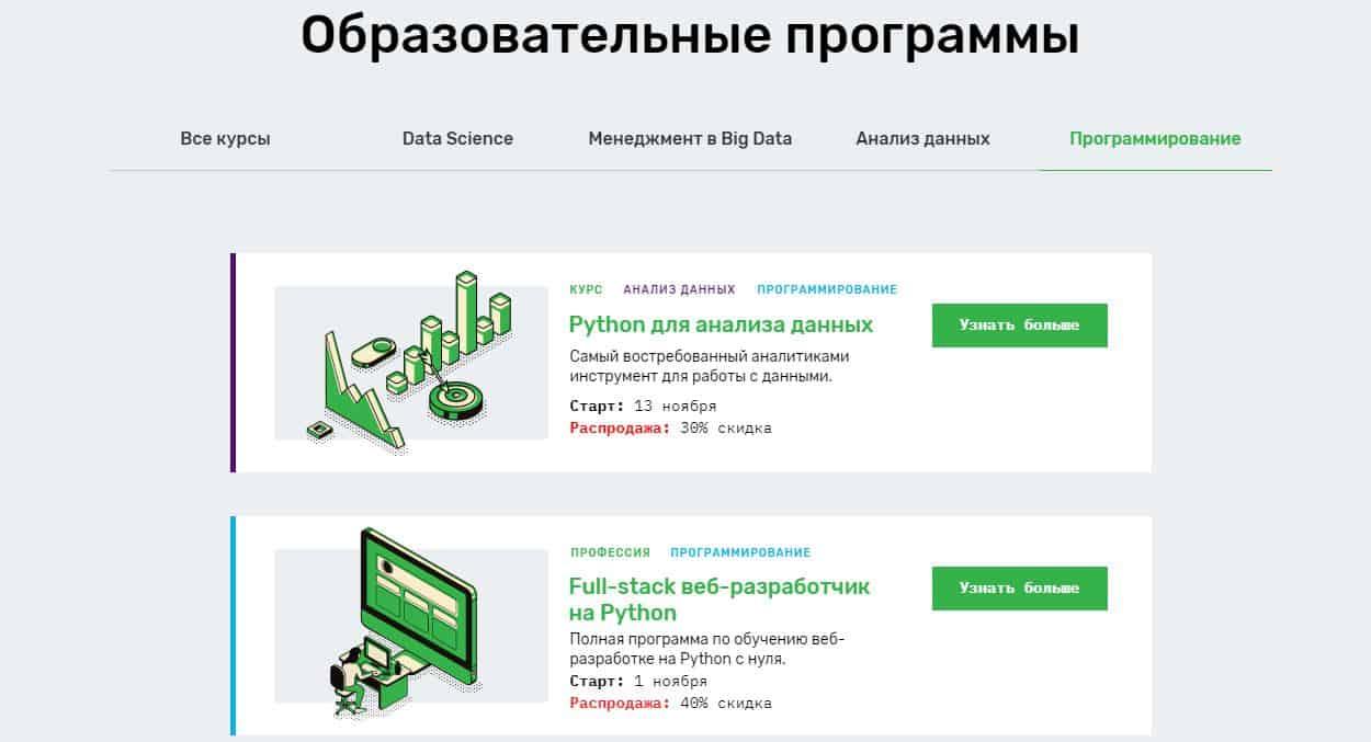 Лучшие сайты для изучения программирования 2020. Где пройти курсы по Python, Javascript и PHP? - Skillfactory - фото