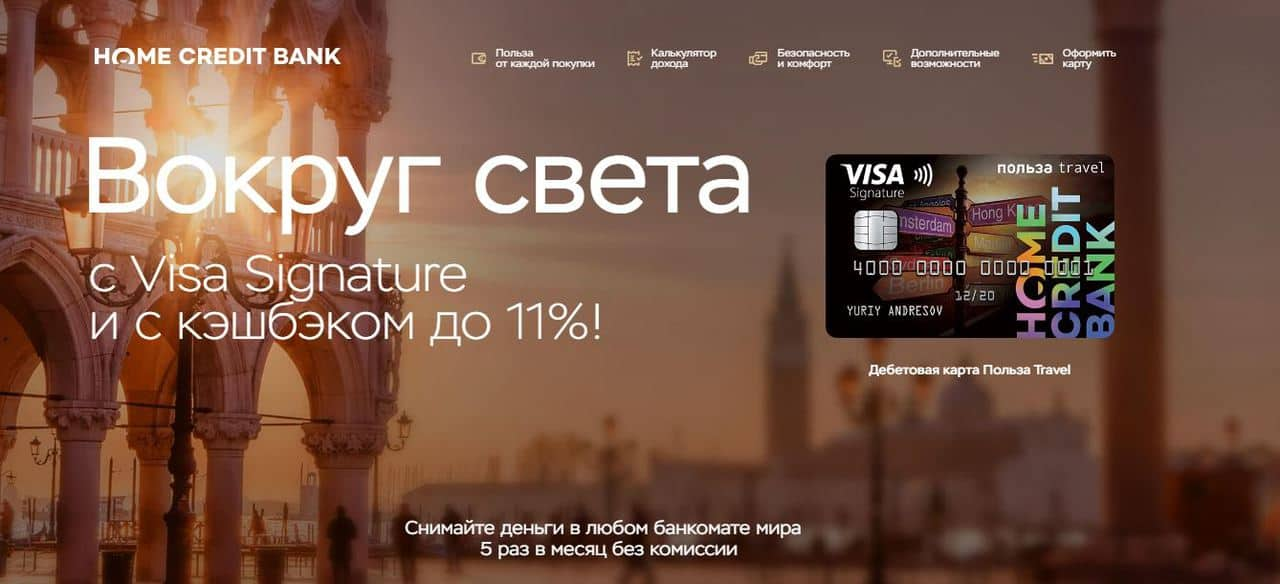 Привилегии по карте Visa Signature. Лучшие предложения банков