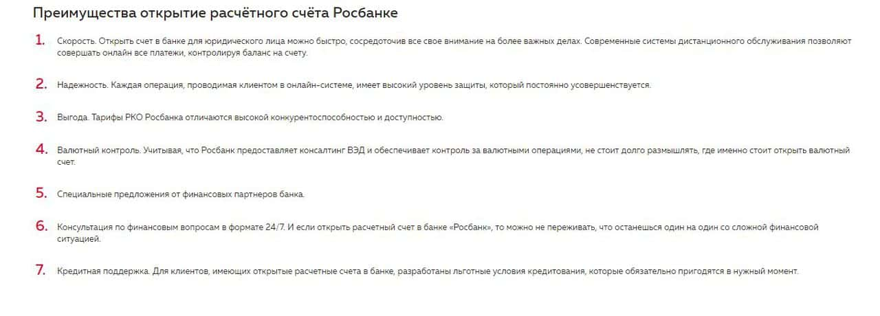 РКО в Росбанке: тарифы для ИП и ООО, как открыть расчетный счет