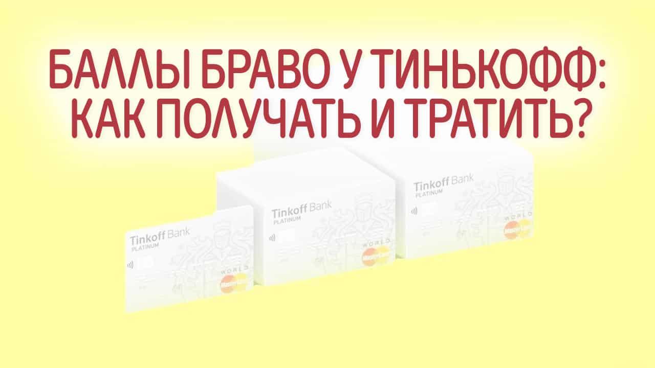 Баллы Браво у Тинькофф: как получать и тратить?