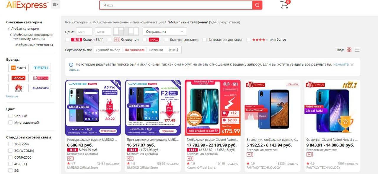 Где дешево купить смартфон или другой гаджет из-за границы