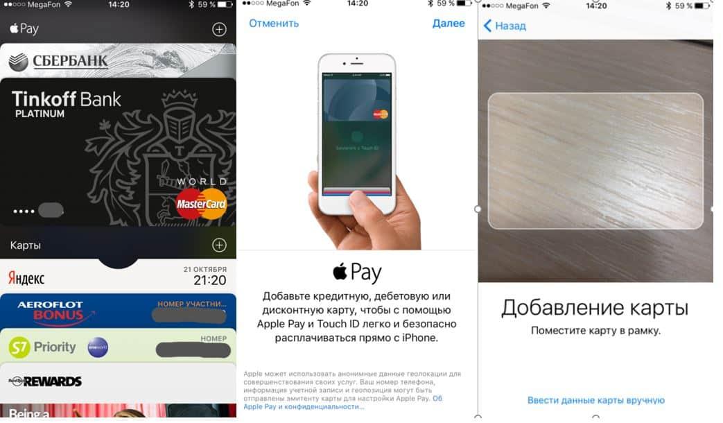 Как привязать банковскую карту к Айфону (Apple Pay) для бесконтактной оплаты?