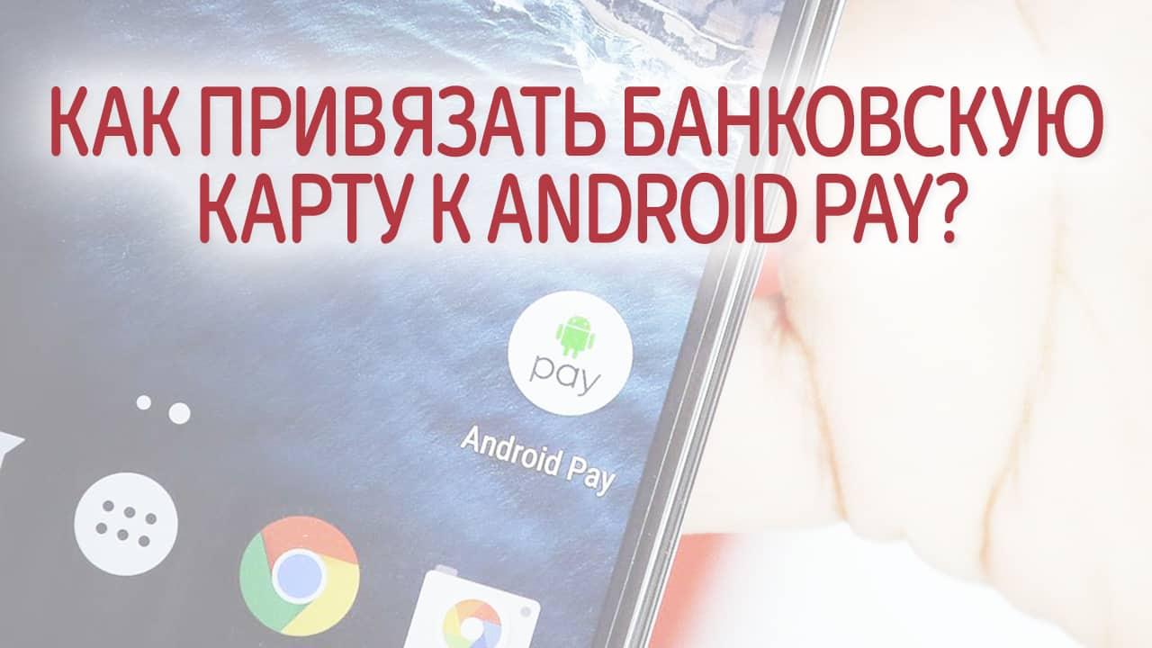 Как привязать банковскую карту к телефону и платить через Android Pay?