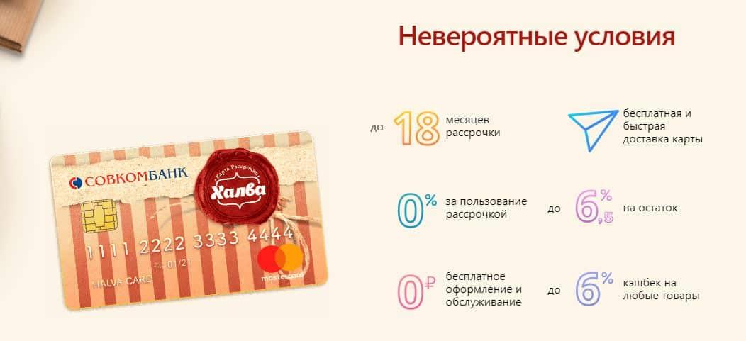 Лучшие банковские карты с кэшбэком в аптеках 2020 - Совкомбанк - фото