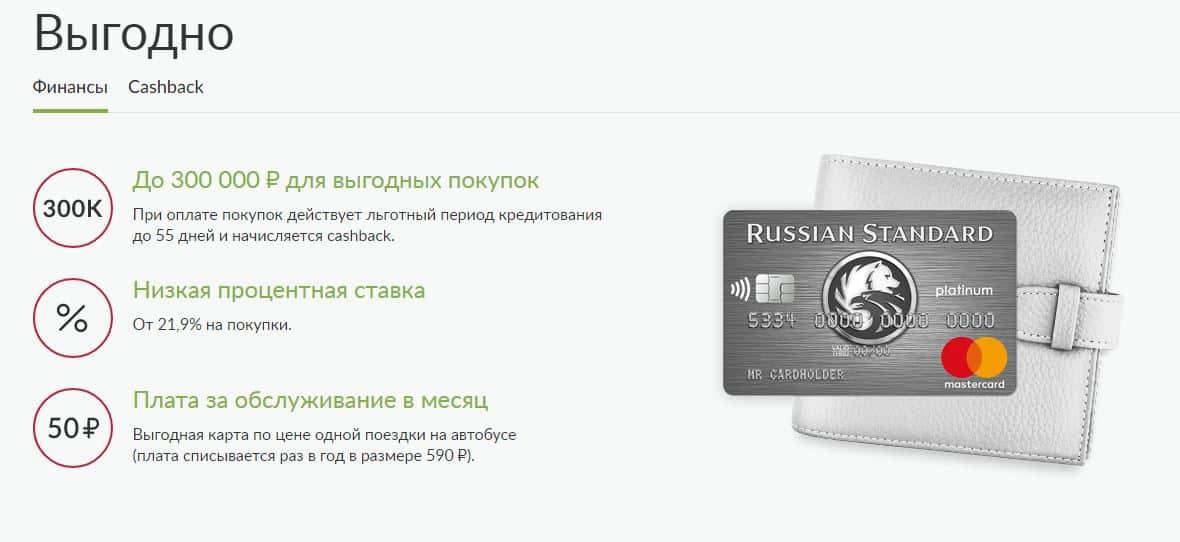 Лучшие банковские карты с кэшбэком в ресторанах и кафе 2021 - Русский Стандарт Платинум - фото