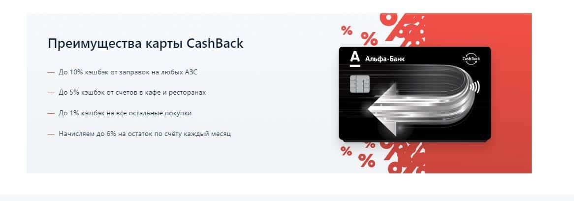 Лучшие банковские карты с кэшбэком в ресторанах и кафе 2021 - Cashback от Альфа Банка - фото