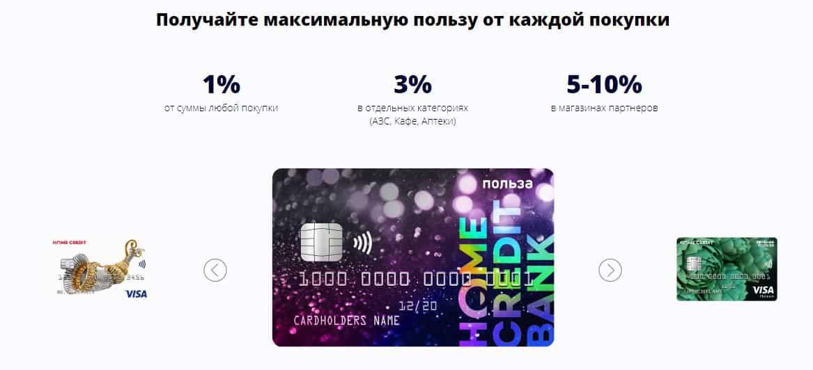 Лучшие банковские карты с кэшбэком в ресторанах и кафе 2021 - Польза от Хоум Кредит - фото