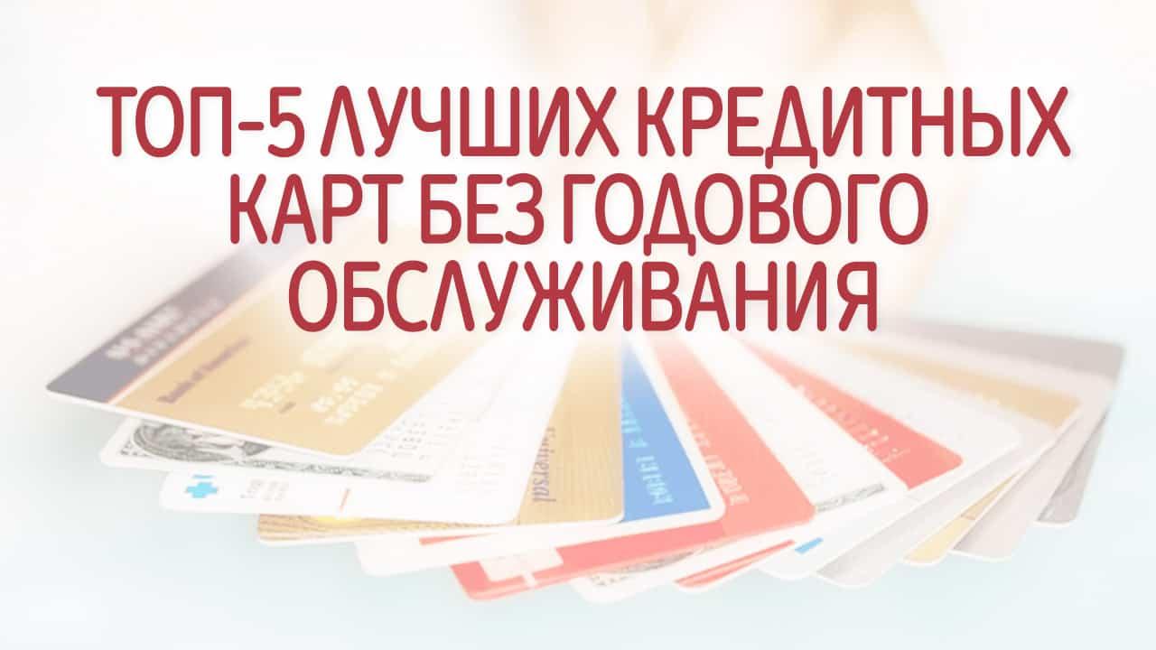 Топ-5 лучших кредитных карт без годового обслуживания