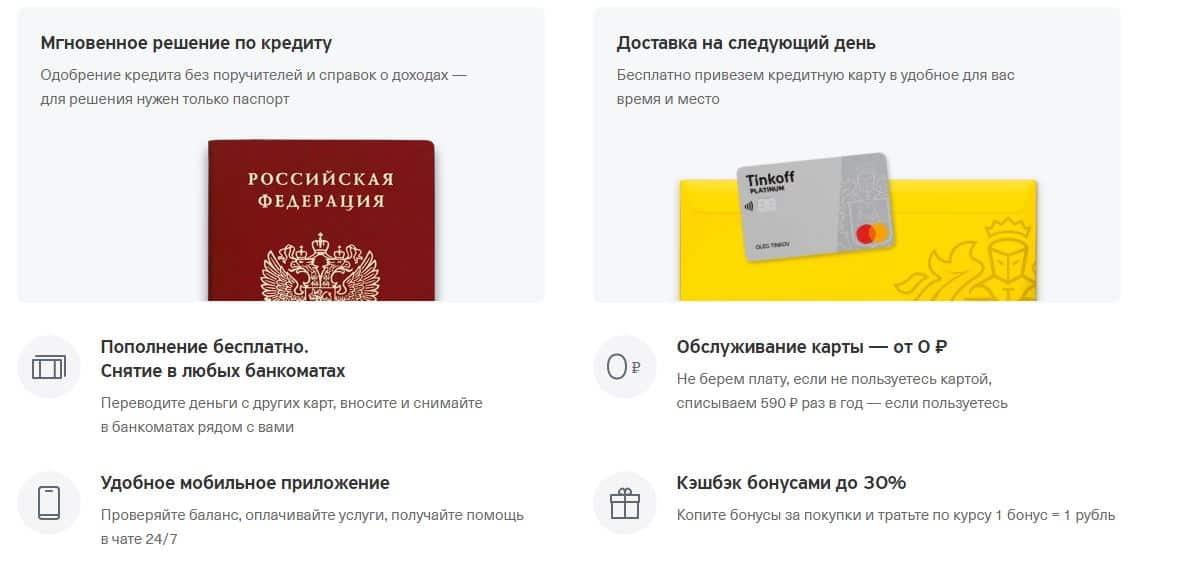 Лучшие кредитные карты с доставкой на дом 2021 - Тинькофф Платинум - фото