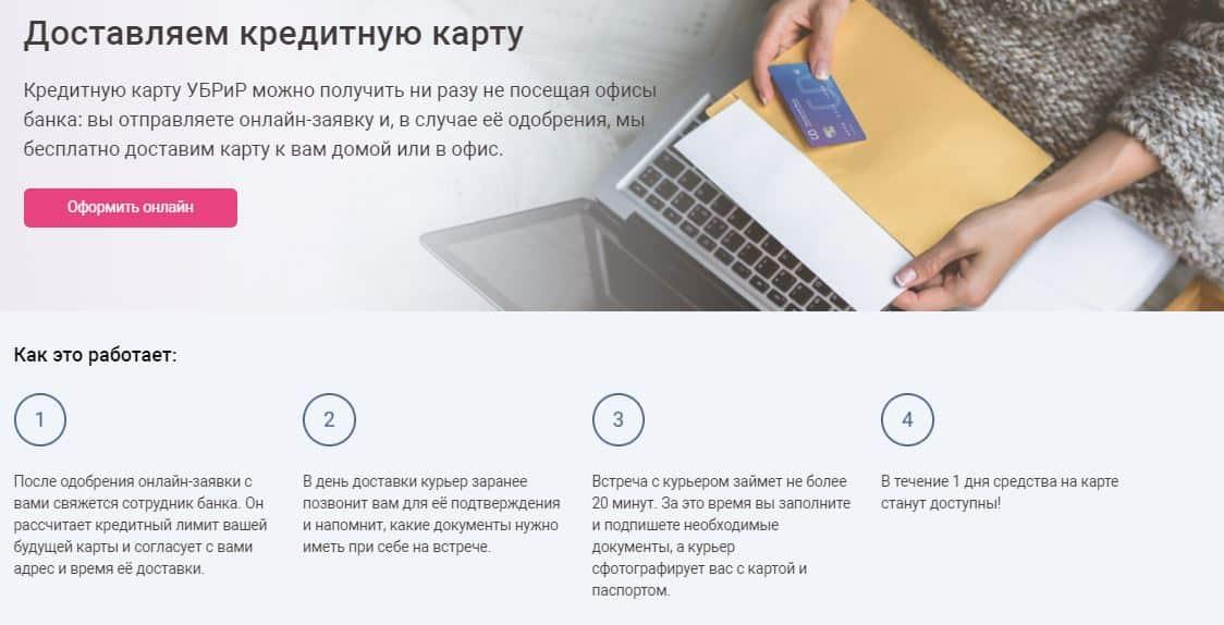 Лучшие кредитные карты с доставкой на дом 2021 - «240 дней без процентов» от УБРиР - фото