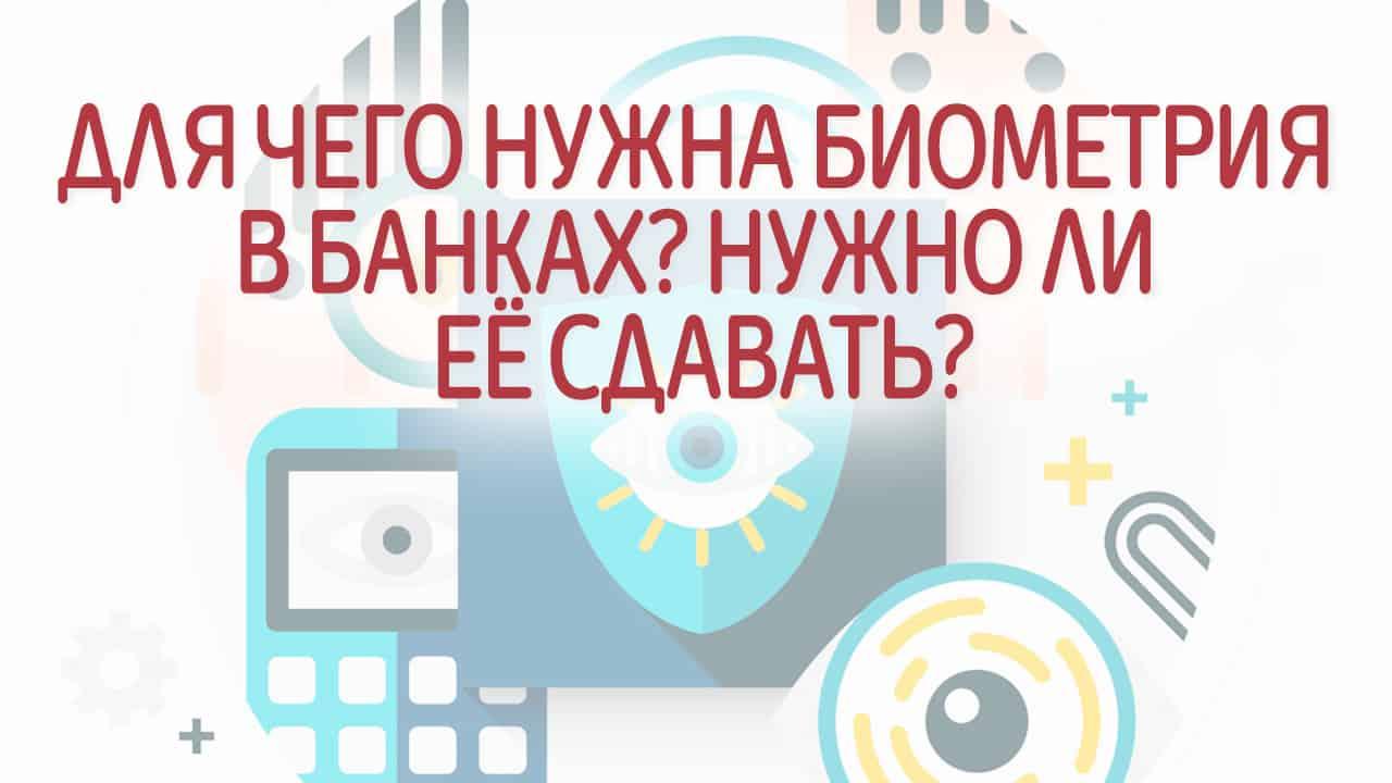 Для чего нужна биометрия в банках? Нужно ли её сдавать?