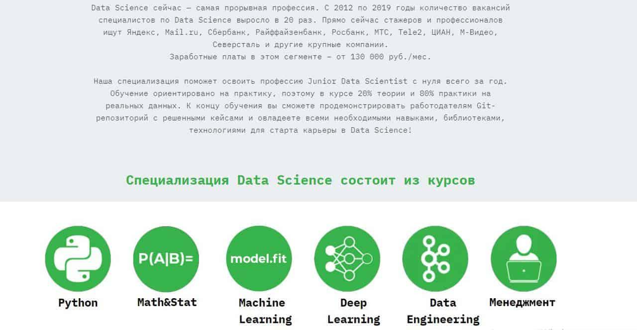 Популярные курсы для обучения Data Science и Machine Learning - Полный курс по Data Science от Skillfactory - фото