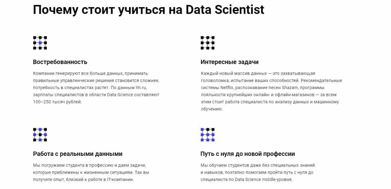Популярные курсы для обучения Data Science и Machine Learning - Профессия Data Scientist от Skillbox - фото