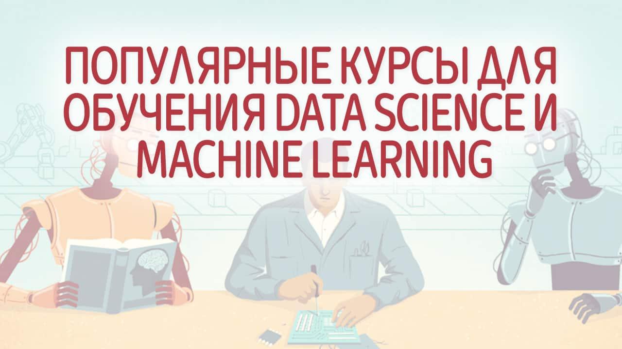 Популярные курсы для обучения Data Science и Machine Learning