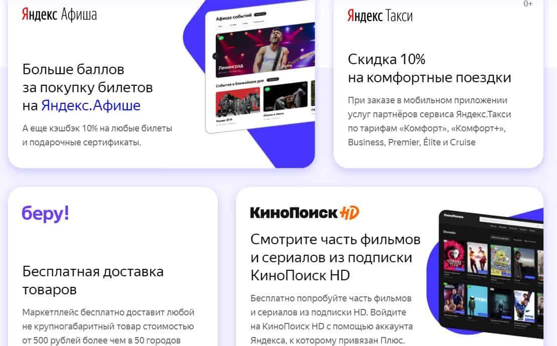 Топ-7 лучших банковских карт с кэшбэком на такси 2020 - Яндекс.Плюс - фото