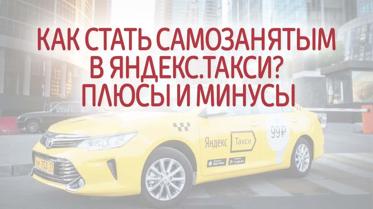 Как стать самозанятым в Яндекс.такси? Как работать? Плюсы и минусы