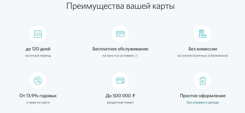 Кредитная карта «120 дней без платежей» от банка Открытие: условия, плюсы и минусы