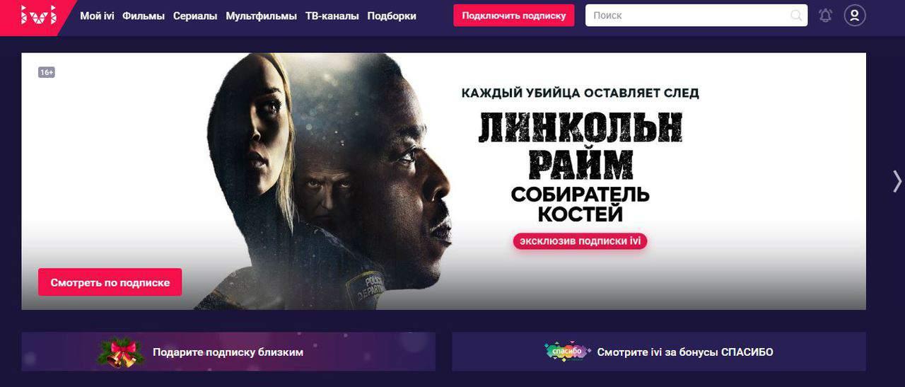 Топ-12 лучших сайтов для просмотра фильмов и сериалов легально 2021 - IVI - фото