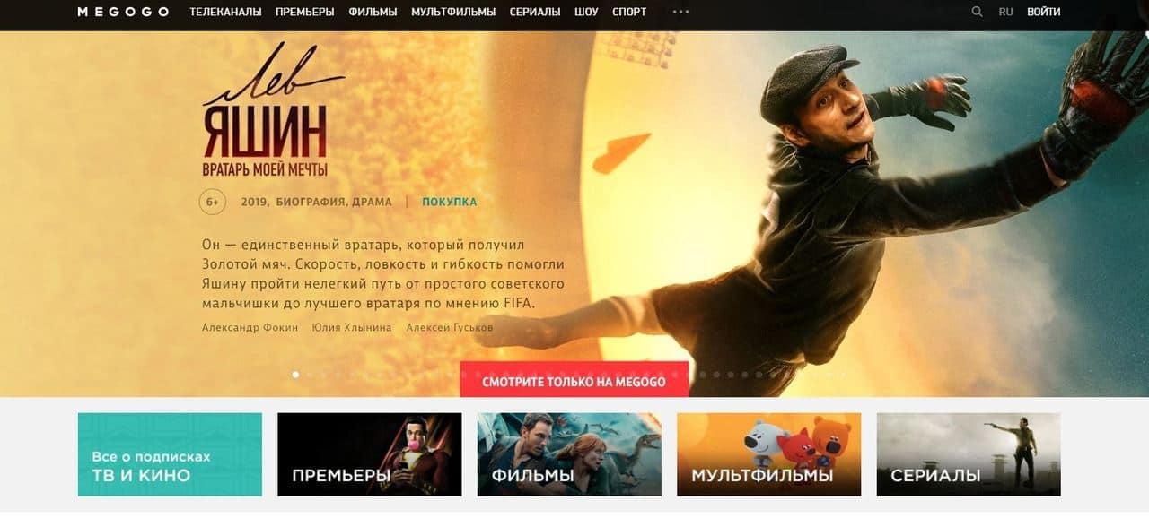 Топ-12 лучших сайтов для просмотра фильмов и сериалов легально 2021 - Megogo - фото