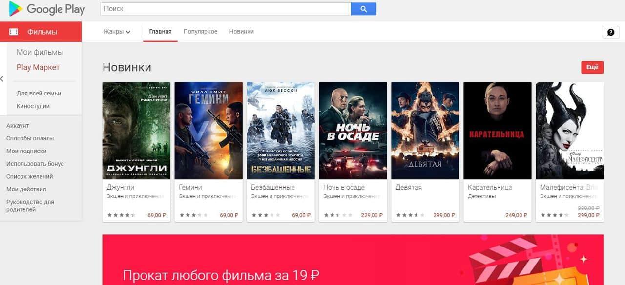 Топ-12 лучших сайтов для просмотра фильмов и сериалов легально 2021 - Google Play Фильмы - фото