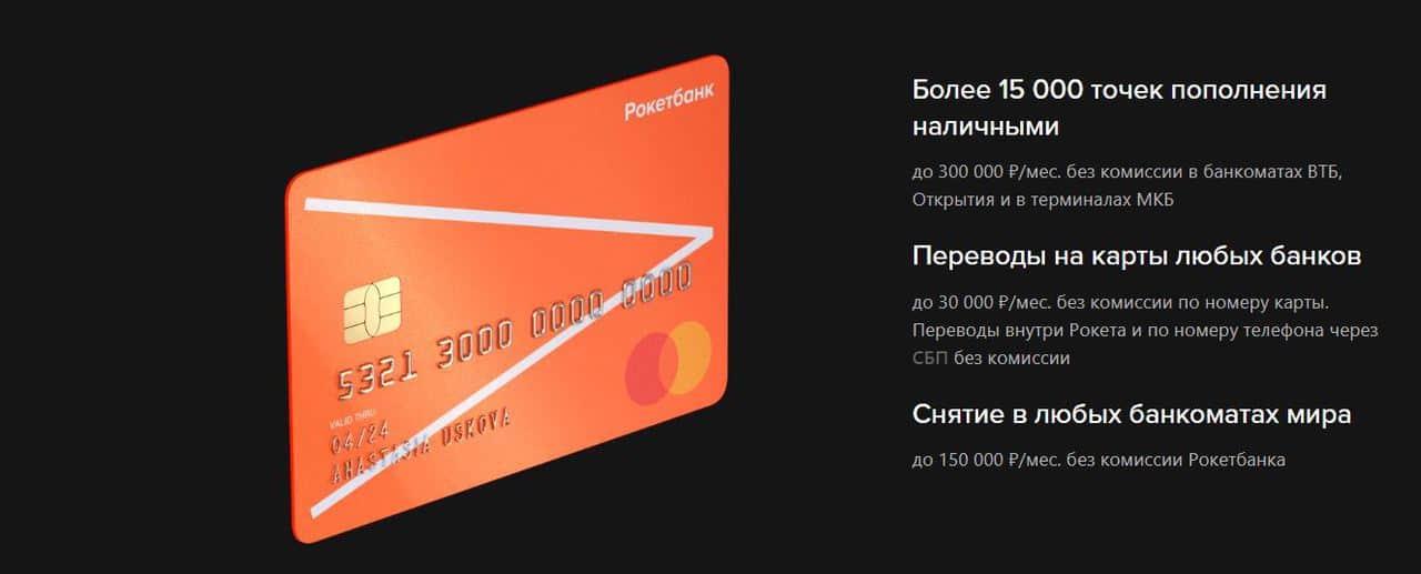 Топ дебетовых карт с бесплатными переводами на карты других банков 2021 2021 - Рокетбанк - фото