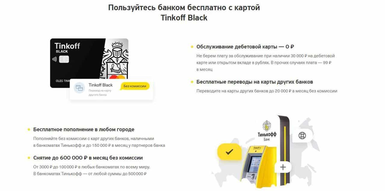 Топ дебетовых карт с бесплатными переводами на карты других банков 2021 2021 - Тинькофф - фото