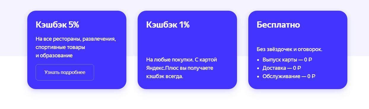 Топ дебетовых карт с бесплатными переводами на карты других банков 2021 2021 - Яндекс Плюс - фото