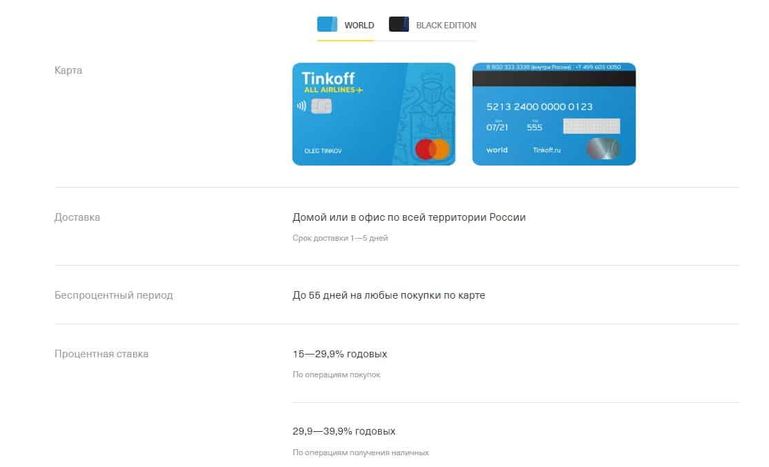 Условия, плюсы и минусы кредитной карты Тинькофф All Airlines. Как потратить мили?