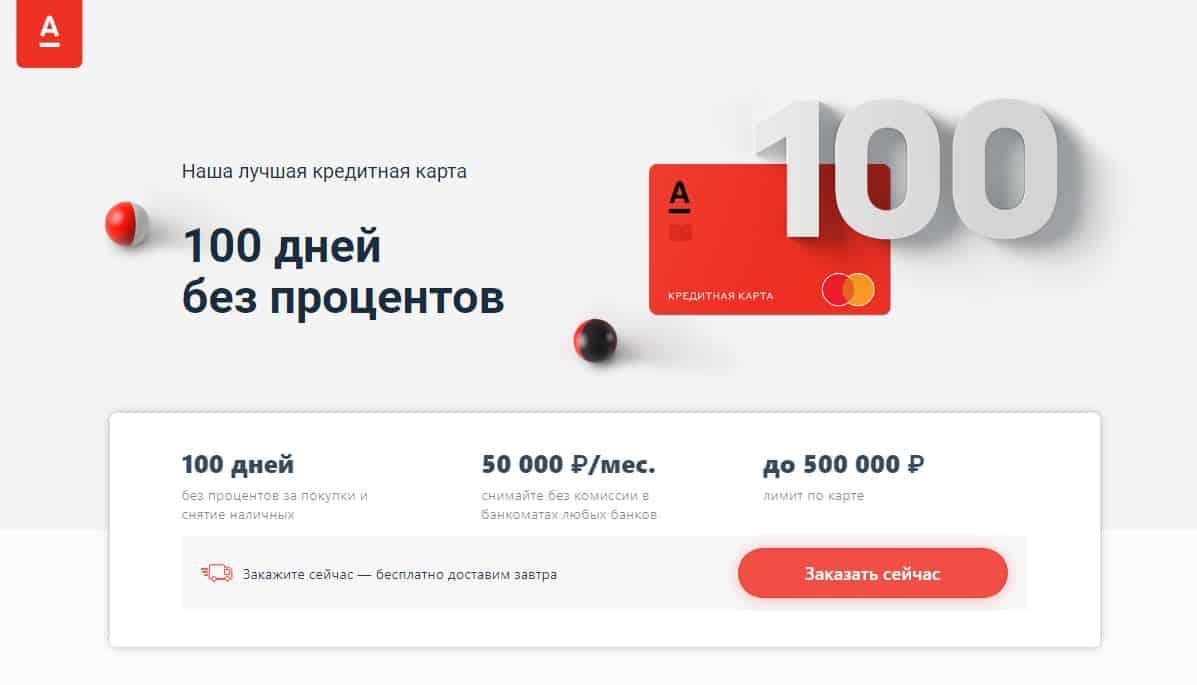 Как правильно закрыть кредитную карту? На примере Тинькофф, Сбербанка, Альфа-банка и МТС