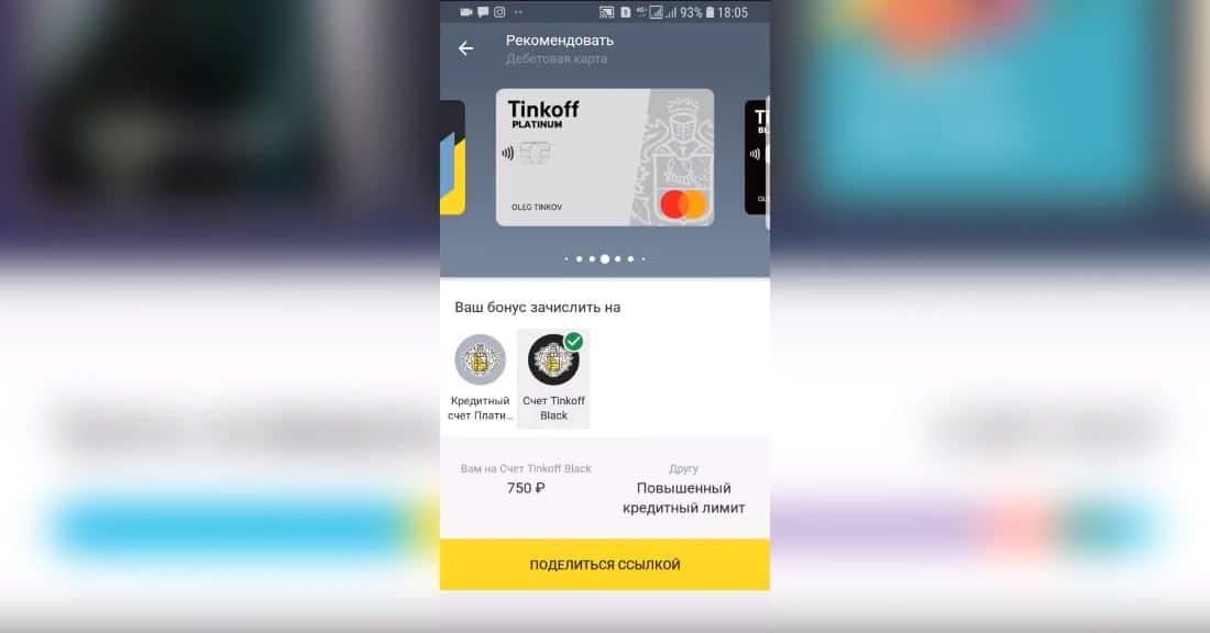 Личный опыт использования дебетовой карты Тинькофф Блэк (Black), обзор приложения Tinkoff