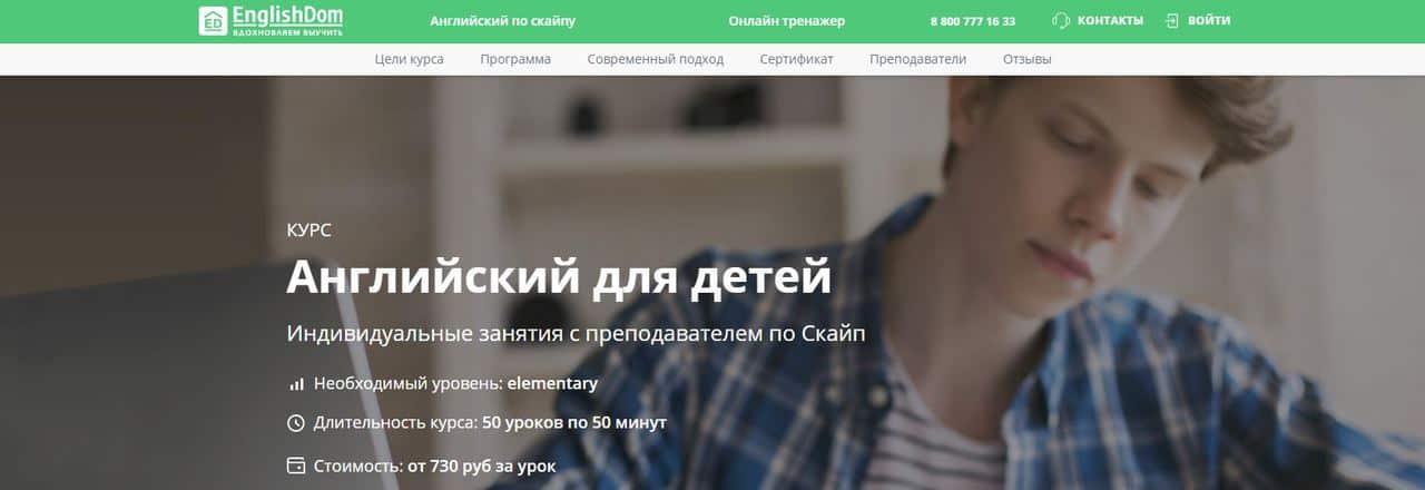10 популярных сайтов для изучения английского для детей - Englishdom - фото