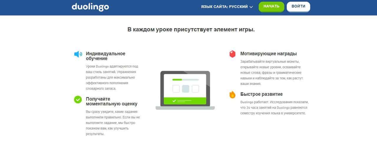 10 популярных сайтов для изучения английского для детей - Duolingo - фото