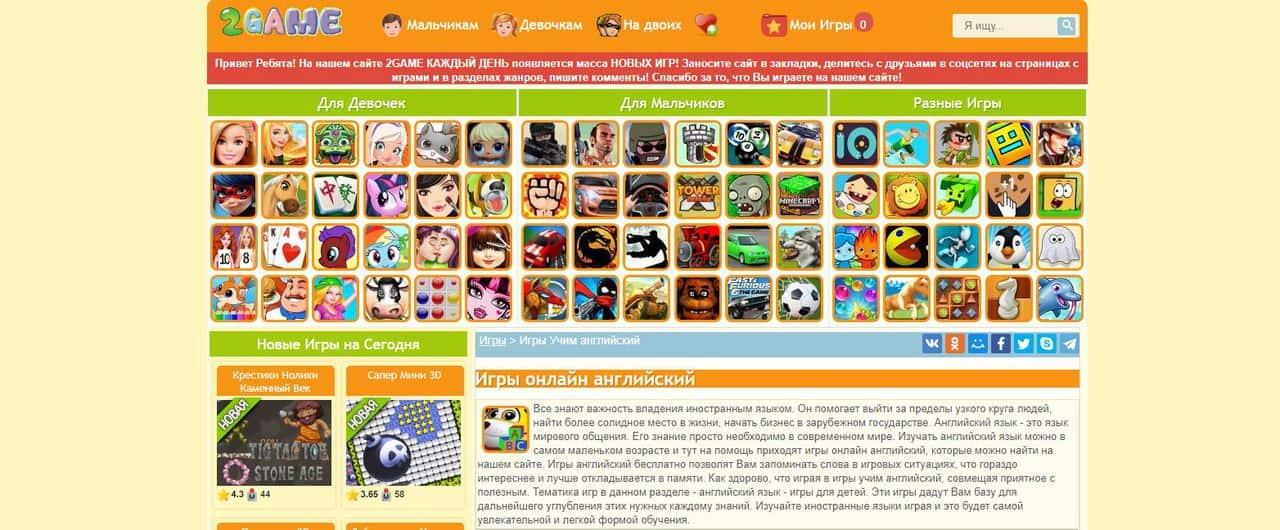 10 популярных сайтов для изучения английского для детей - 2Game - фото